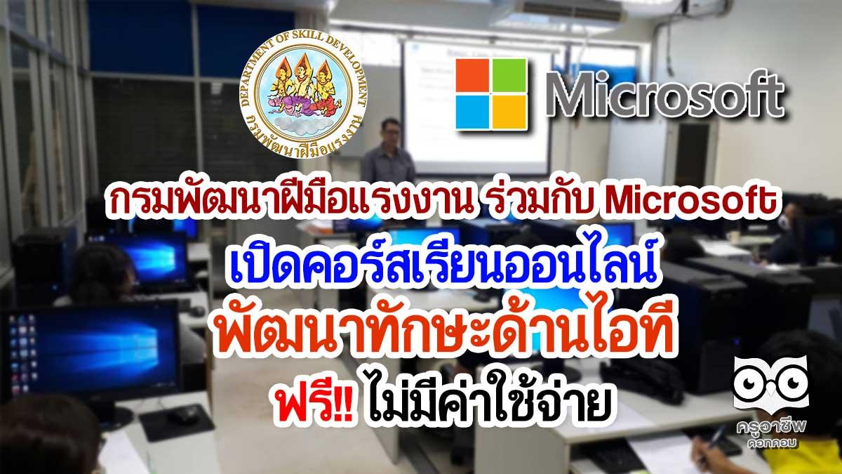 กรมพัฒนาฝีมือแรงงาน ร่วมกับ Microsoft เปิดคอร์สเรียนออนไลน์พัฒนาทักษะด้านไอที ฟรี‼ไม่มีค่าใช้จ่าย