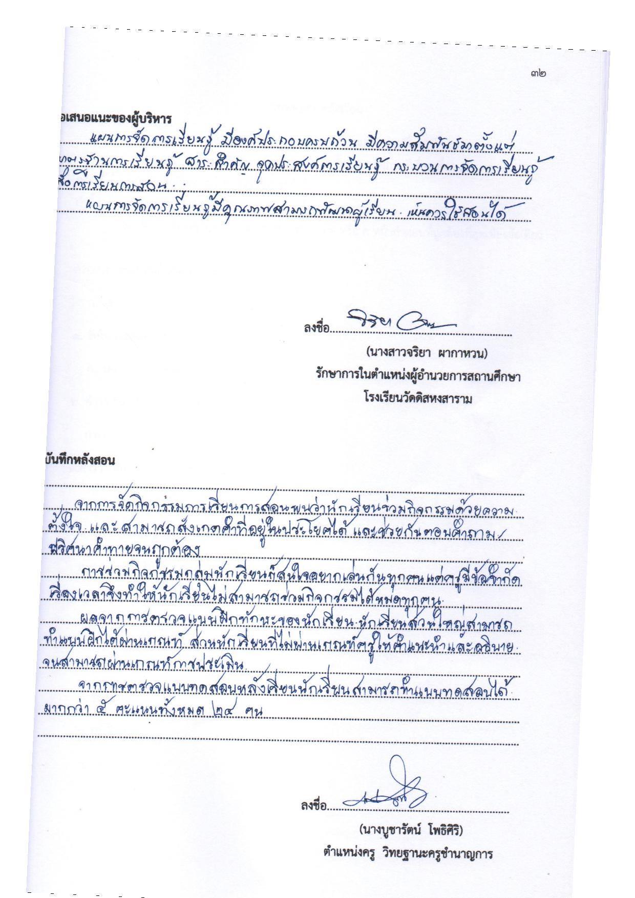 ตัวอย่างบันทึกข้อเสนอแนะของผู้บริหาร และหลักการบันทึกหลังแผน เครดิตครูบูชารัตน์ โพธิศิริ