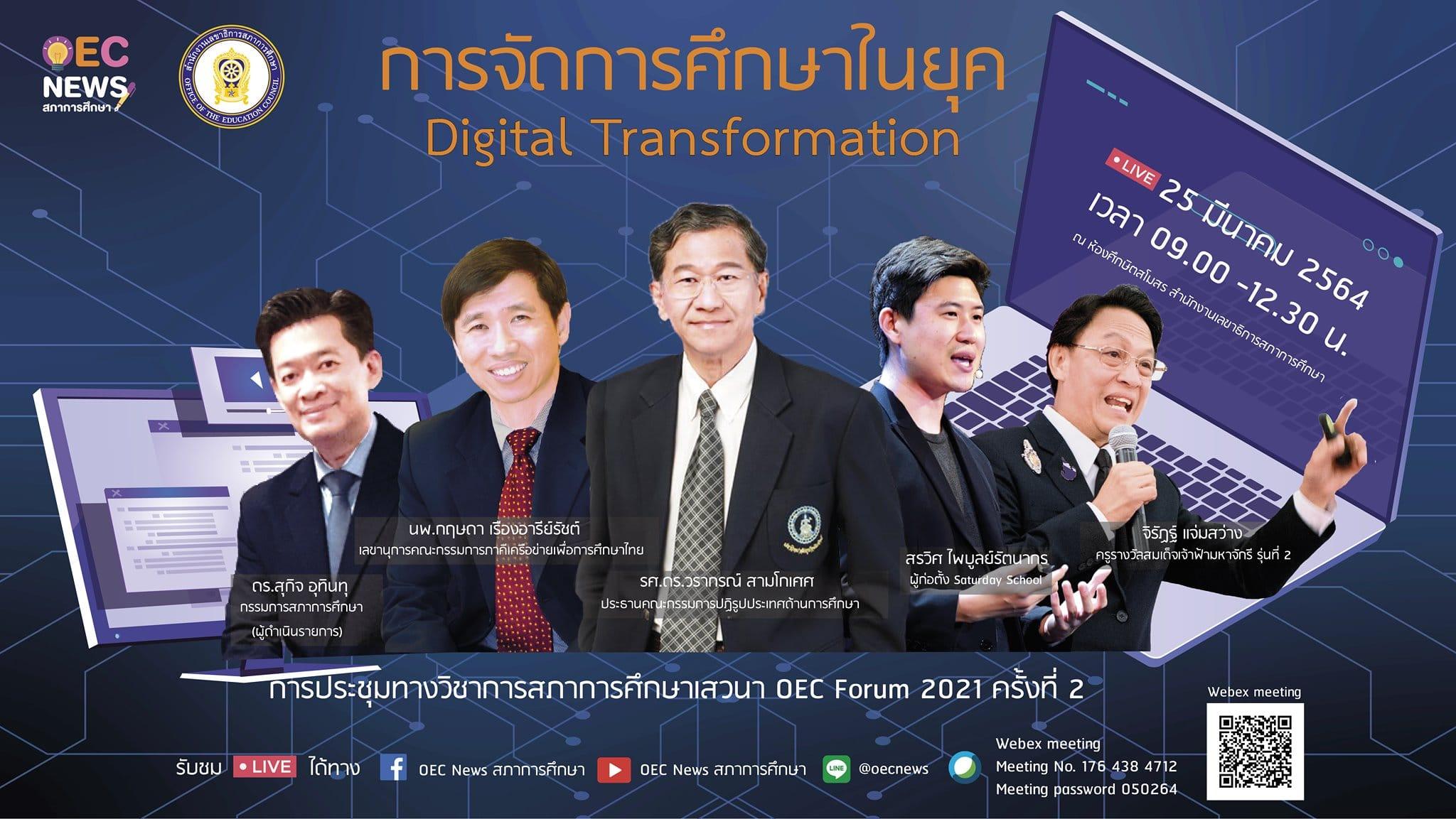 """ขอเชิญร่วมงานเสวนา หัวข้อ """"การจัดการศึกษาในยุค Digital Transformation"""" พร้อมรับใบประกาศนียบัตรฟรี!! โดยสภาการศึกษา วันที่25 มีนาคม 2564"""