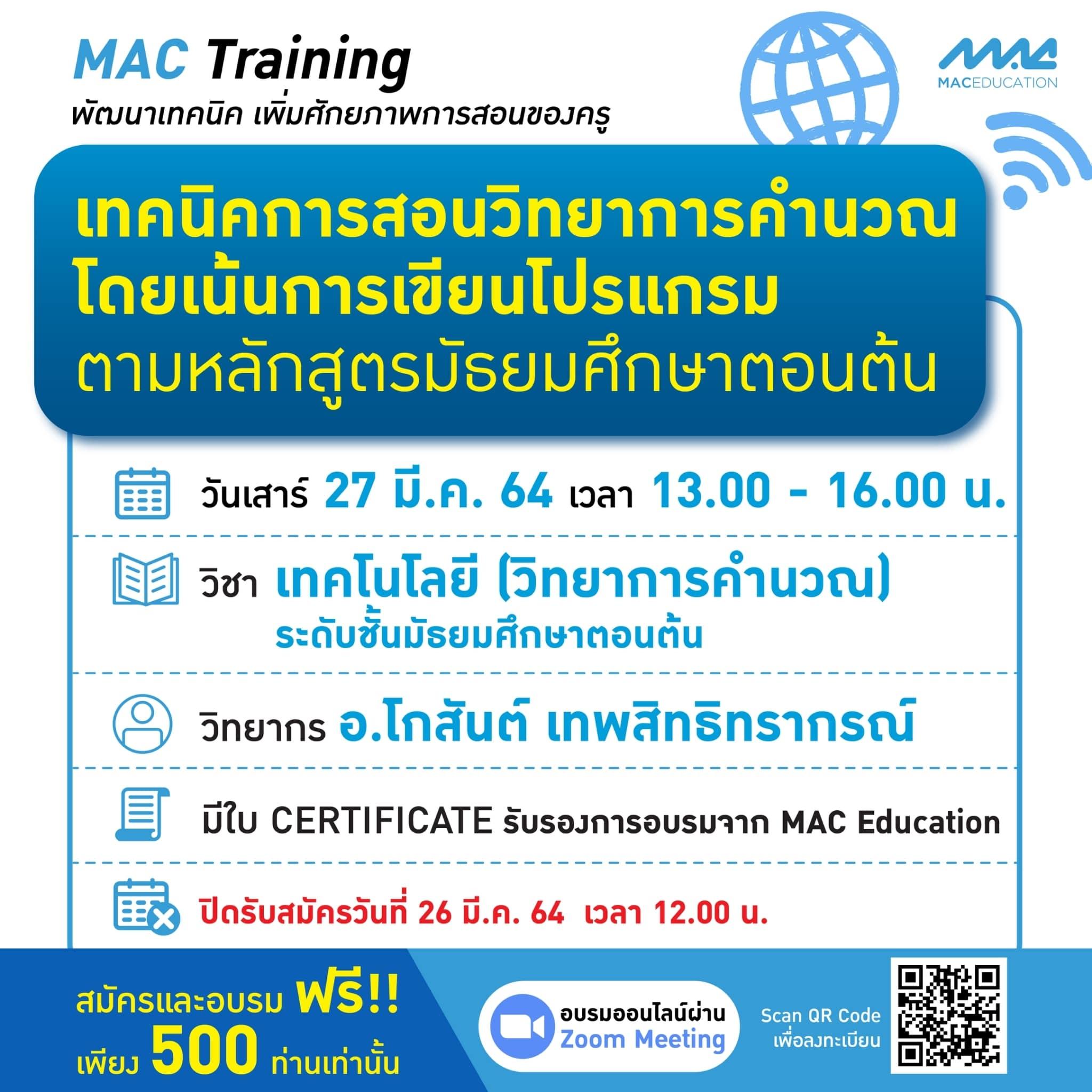 อบรมออนไลน์ หลักสูตร พัฒนาเทคนิคและเพิ่มศักยภาพการสอน อบรมฟรี ไม่มีค่าใช้จ่าย พร้อมรับใบประกาศ จาก MAC Education