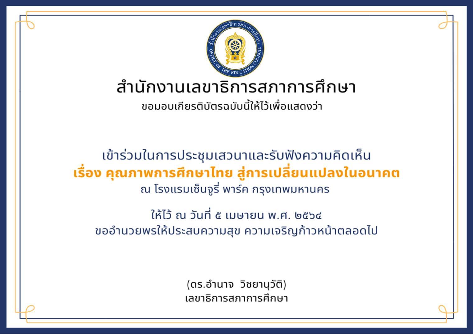 สภาการศึกษา ขอเชิญร่วมงานเสวนาประเด็น คุณภาพการศึกษาไทย สู่การเปลี่ยนแปลงในอนาคต ทำแบบประเมินรับเกียรติบัตรฟรี!! ในวันจันทร์ ที่ 5 เมษายน 2564