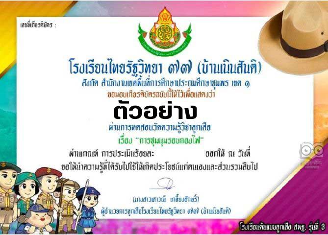 แบบทดสอบออนไลน์ วิชาลูกเสือ เรื่อง การชุมนุมรอบกองไฟ ผ่านเกณฑ์ 80% รับเกียรติบัตรทางอีเมล์ โดยโรงเรียนไทยรัฐวิทยา 77 (บ้านเนินสันติ)