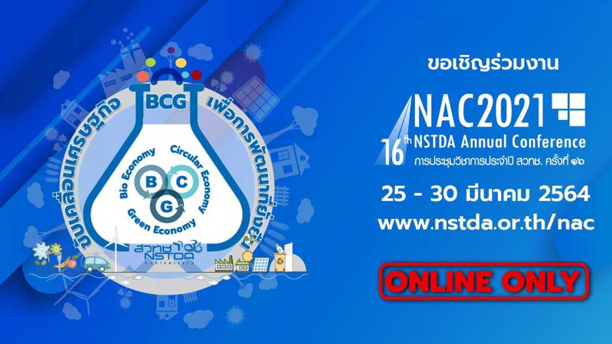 สวทช. เชิญชวนร่วมงานประชุมวิชาการ NAC2021 ครั้งที่16 ในรูปแบบออนไลน์ วันที่ 25-30 มี.ค. 2564