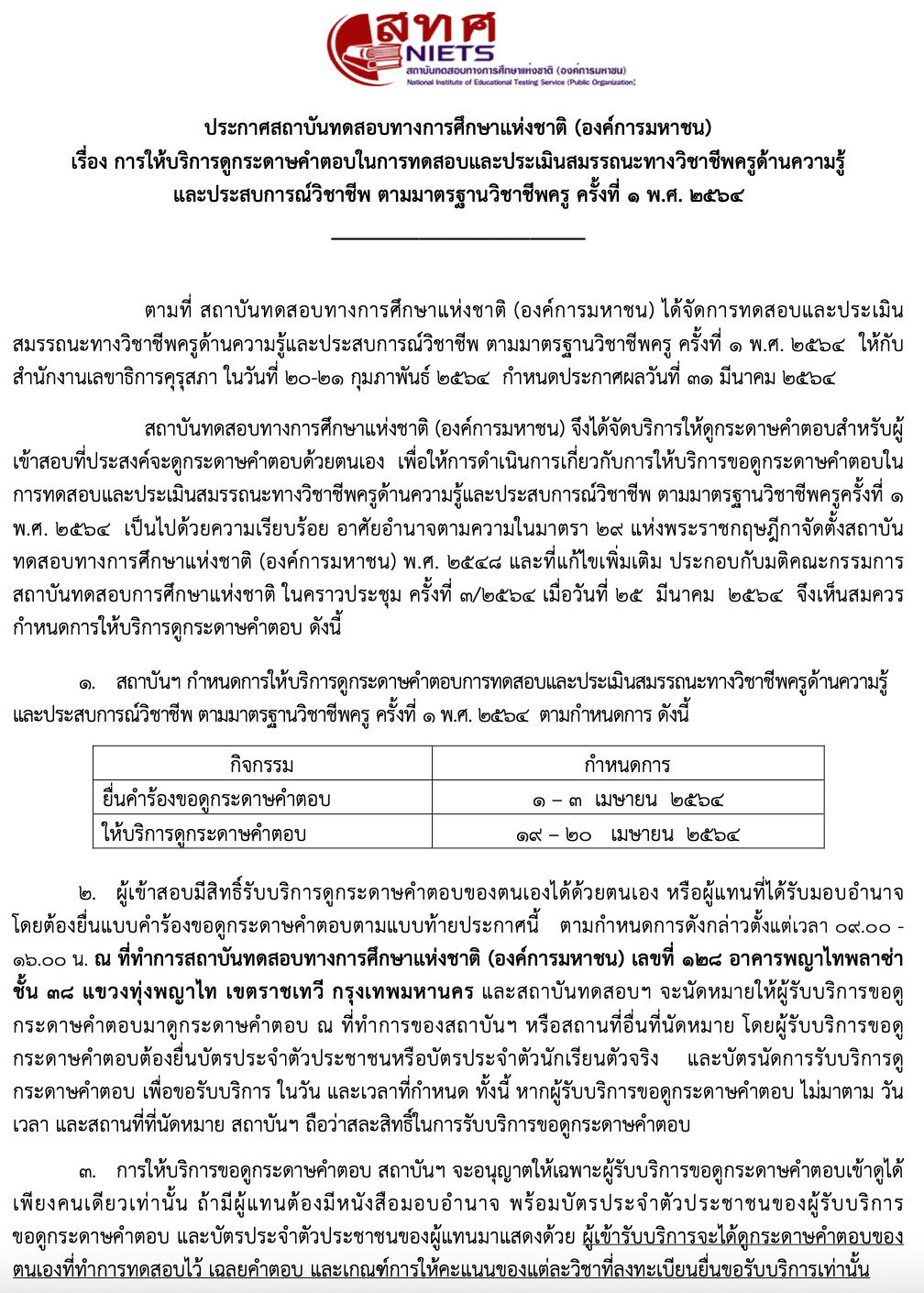 สทศ. เปิดให้บริการดูกระดาษคำตอบ การทดสอบและประเมินสมรรถนะทางวิชาชีพครู ครั้งที่ 1 พ.ศ. 2564 ยื่นคำร้อง 1 - 3 เมษายน 2564