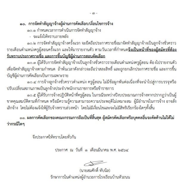 โรงเรียนบ้านหัวถนน จังหวัดชัยนาท ประกาศรับสมัครครูอัตราจ้าง วิชาเอกปฐมวัย 1 อัตรา สมัครตั้งแต่วันที่ 1 มีนาคม 2564 เป็นต้นไป