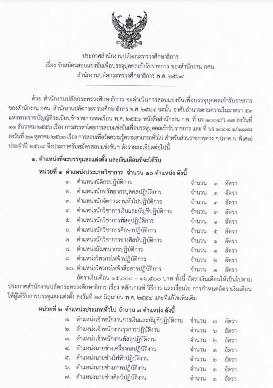 กศน. เปิดสอบบรรจุเข้ารับราชการ จำนวน 35 อัตรา รับสมัคร 18 มีนาคม - 8 เมษายน 2564