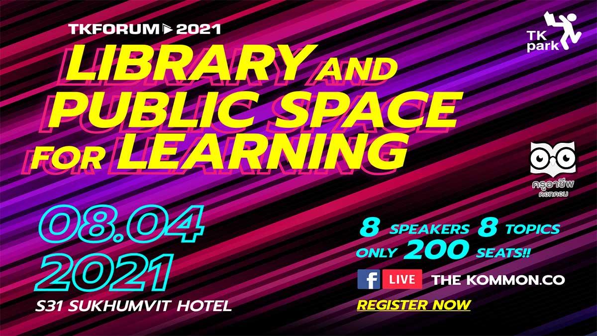 TK Park ขอเชิญผู้สนใจร่วมฟังงานด้านการศึกษา TK Forum 2021 วันที่ 8 เมษายน 2564