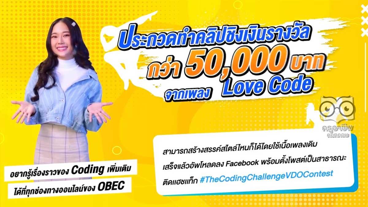 """กิจกรรมแข่งขันสร้างสรรค์วิดีโอจากเพลง Coding """"The Coding Challenge VDO Contest"""" งวิดีโอได้ตั้งแต่วันนี้ - 20 เมษายน 2564"""