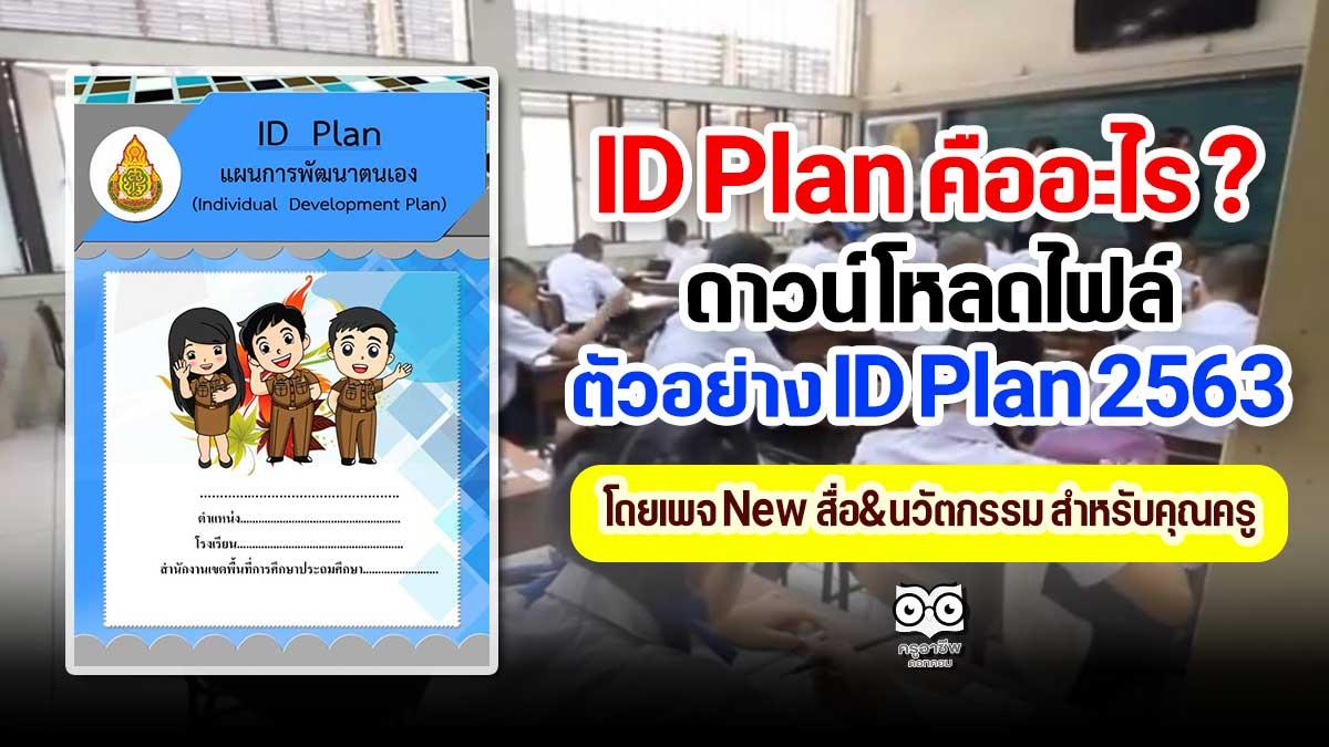 ID Plan คืออะไร ? ดาวน์โหลดไฟล์ ตัวอย่าง ID Plan ปีการศึกษา 2563 เครดิตไฟล์ New สื่อ&นวัตกรรม สำหรับคุณครู