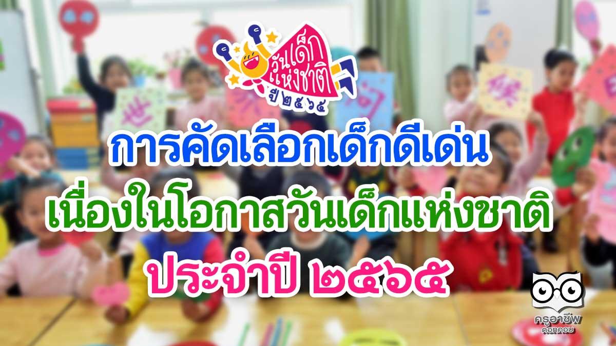 การคัดเลือกเด็กดีเด่น เนื่องในโอกาสวันเด็กแห่งชาติ ประจำปี ๒๕๖๕