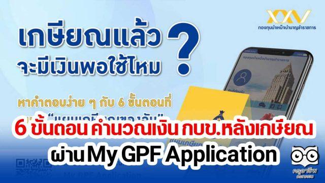 กบข.ชวนสมาชิก คำนวณเงินได้หลังเกษียณ ผ่าน My GPF Application