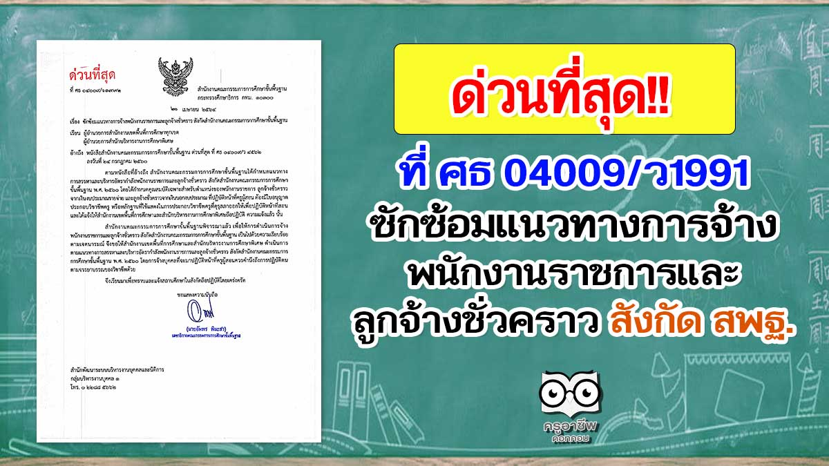 ด่วนที่สุด! ที่ ศธ 04009/ว1991 ซักซ้อมแนวทางการจ้างพนักงานราชการและลูกจ้างชั่วคราว สพฐ.