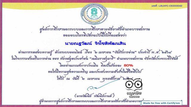 """แบบทดสอบออนไลน์ เรื่อง 2 เมษายน """"วันรักการอ่าน"""" ประจำปี พ.ศ. 2564 ผ่านเกณฑ์ร้อยละ 80 รับเกียรติบัตรทาง E-mail โดยห้องสมุดประชาชน """"เฉลิมราชกุมารี"""" อำเภอบางสะพาน"""