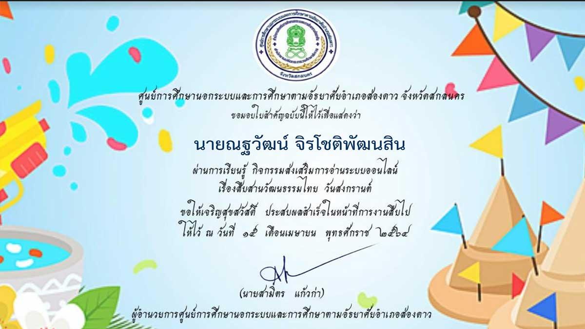 กิจกรรมส่งเสริมการอ่านและทำแบบทดสอบออนไลน์ เนื่องในประเพณีวันสงกรานต์ เพื่อสืบสานวัฒนธรรมไทย โดยห้องสมุดประชาชนอำเภอส่องดาว