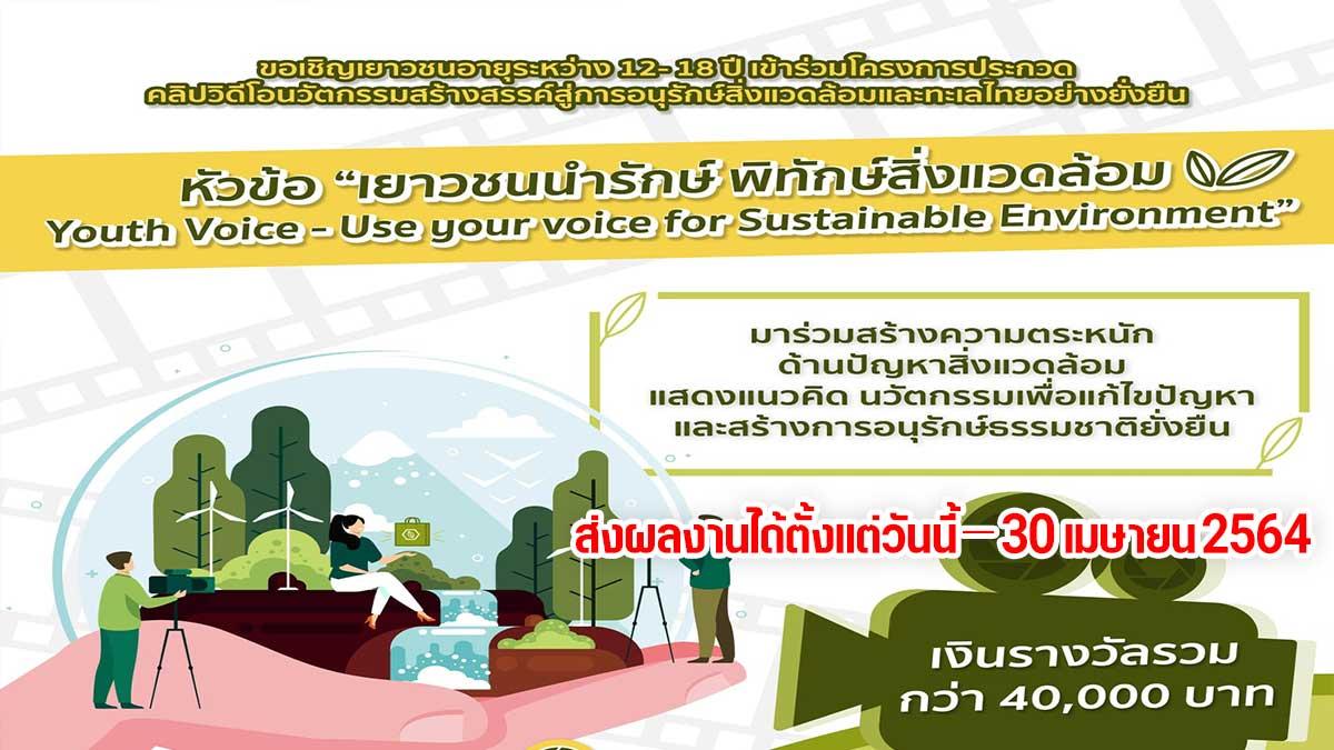 """ขอเชิญเยาวชนอายุระหว่าง 12- 18 ปี เข้าร่วม โครงการประกวดคลิปวิดีโอ หัวข้อ """"เยาวชนนำรักษ์ พิทักษ์สิ่งแวดล้อม Youth Voice - Use your voice for Sustainable Environment"""" ชิงเงินรางวัลรวมกว่า 40,000 บาท"""