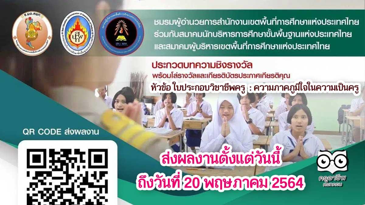 ประกวดบทความชิงรางวัล หัวข้อ ใบประกอบวิชาชีพครู ความภาคภูมิใจในความเป็นครู ส่งผลงานได้ถึง 20 พฤษภาคม 2564