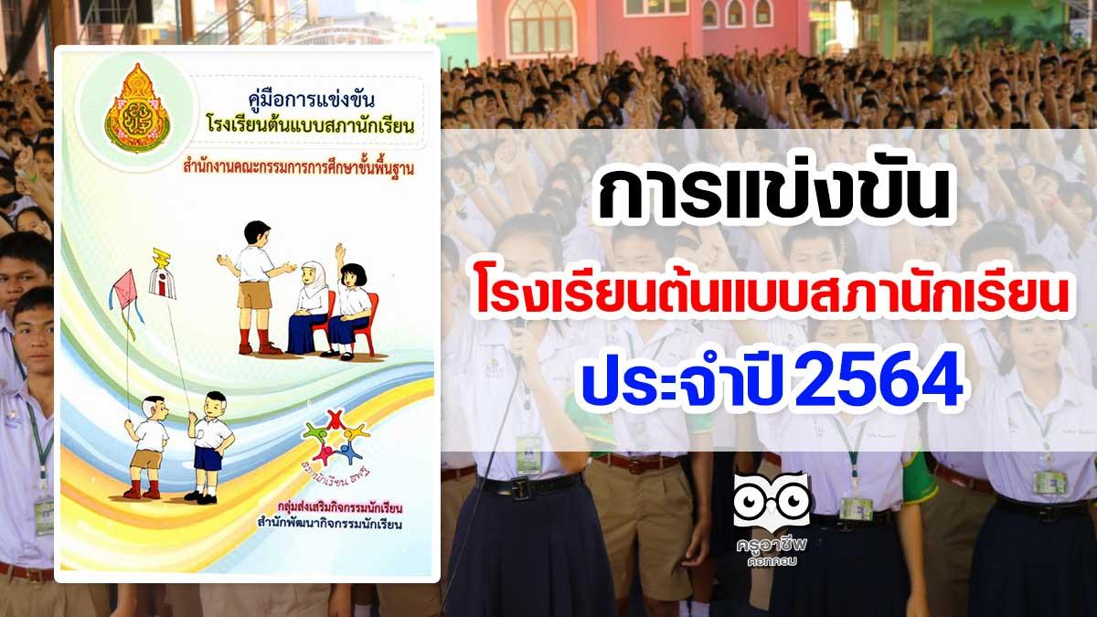 การแข่งขันโรงเรียนต้นแบบสภานักเรียน ประจำปี 2564