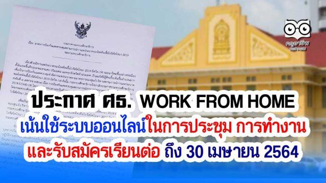 ประกาศ ศธ. WORK FROM HOME 90% เน้นใช้ระบบออนไลน์ในการประชุมการทำงาน และรับสมัครเรียนต่อ ถึง 30 เมษายน 2564