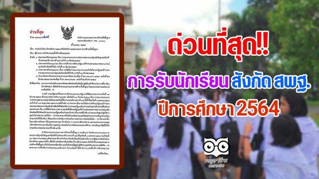ด่วนที่สุด!! การรับนักเรียน สังกัด สพฐ. ปีการศึกษา 2564