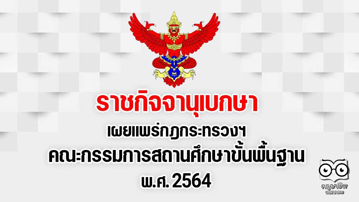 ราชกิจจานุเบกษา เผยแพร่กฎกระทรวงฯ คณะกรรมการสถานศึกษาขั้นพื้นฐาน พ.ศ. 2564