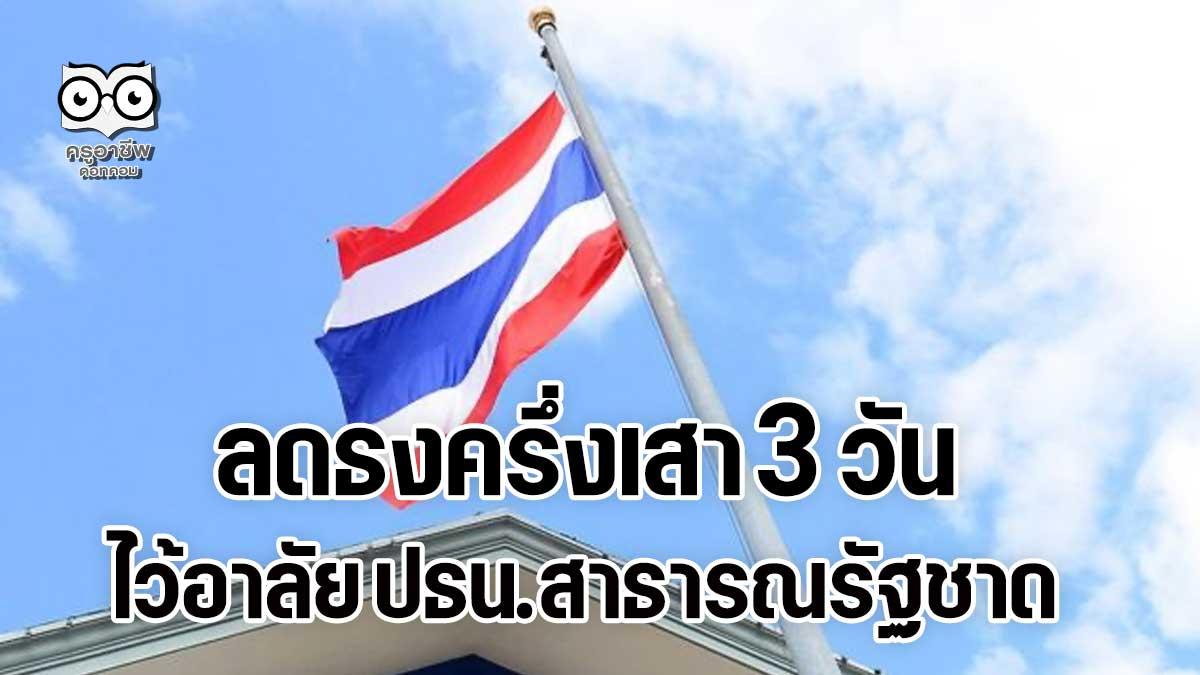 นายกฯ สั่งส่วนราชการ รัฐวิสาหกิจ หน่วยงานของรัฐ ลดธงครึ่งเสา 3 วัน ไว้อาลัย ปธน.สาธารณรัฐชาด