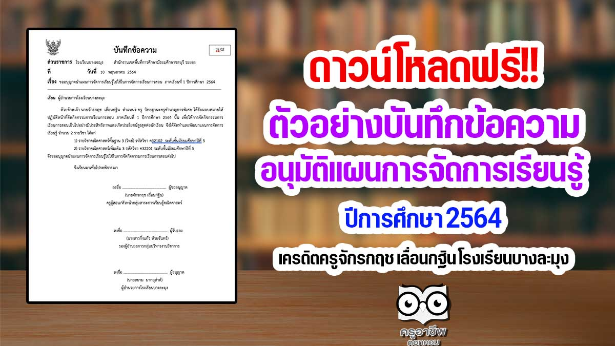 ดาวน์โหลด ตัวอย่างบันทึกข้อความอนุมัติแผนการจัดการเรียนรู้ ปีการศึกษา 2564