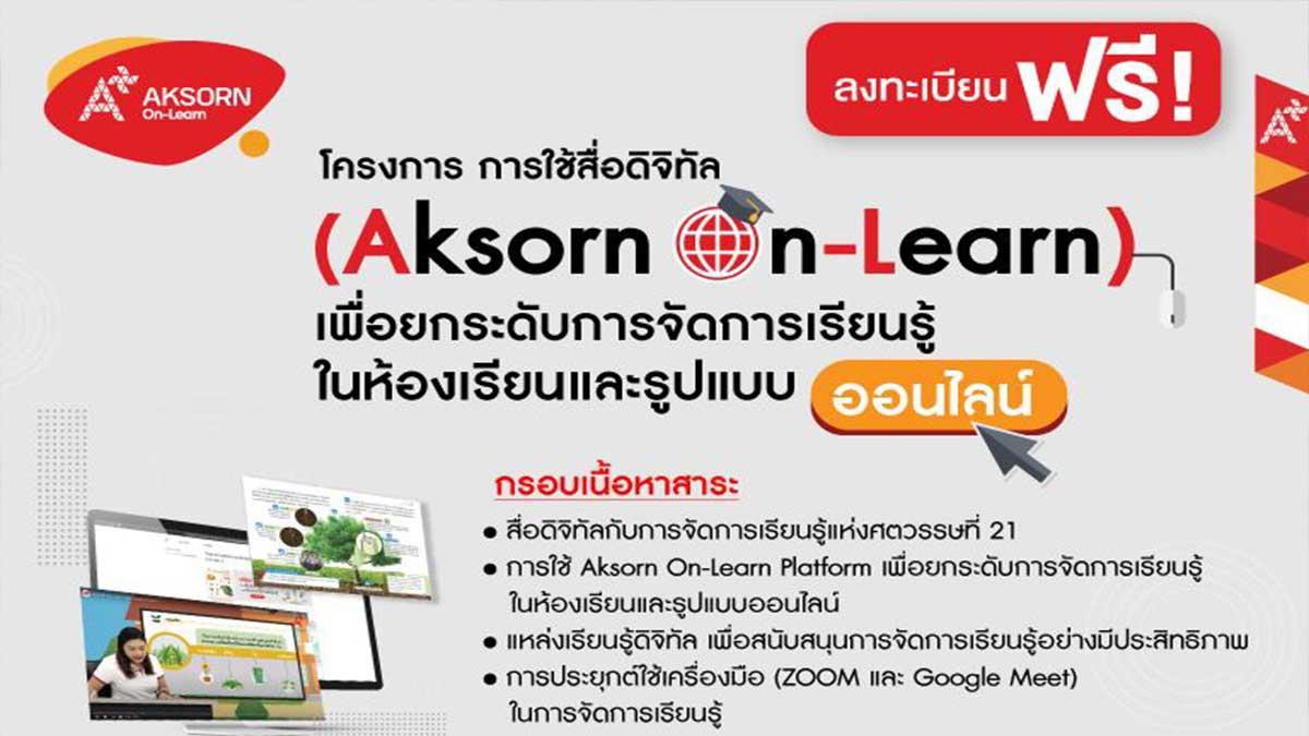 อักษรจัดอบรมออนไลน์ฟรี!! การใช้สื่อดิจิทัล (Aksorn On-Learn) เพื่อยกระดับการจัดการเรียนรู้ในห้องเรียนและรูปแบบออนไลน์ สมัครด่วน จำกัดเพียง 500 ที่นั่ง ต่อหลักสูตร เท่านั้น