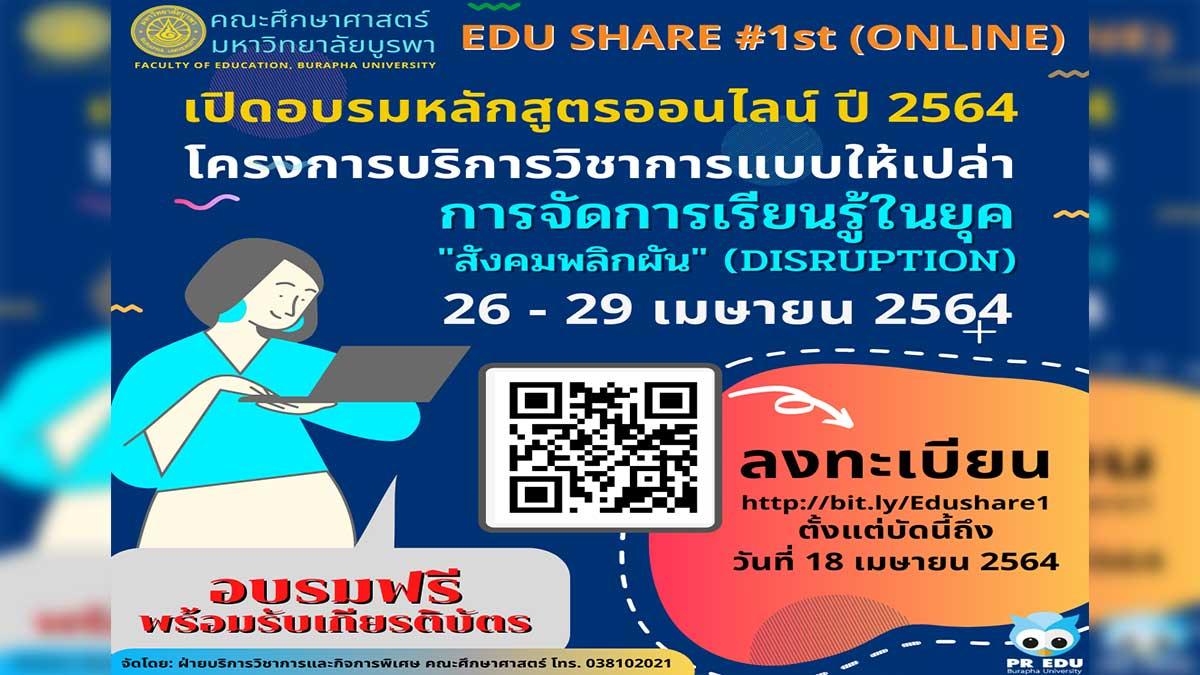 อบรมออนไลน์ฟรี หลักสูตร การจัดการเรียนรู้ในยุคสังคมพลิกผัน รับเกียรติบัตรฟรี โดยคณะศึกษาศาสตร์ มหาวิทยาลัยบูรพา ลงทะเบียนด่วน ภายใน 18 เมษายน 2564