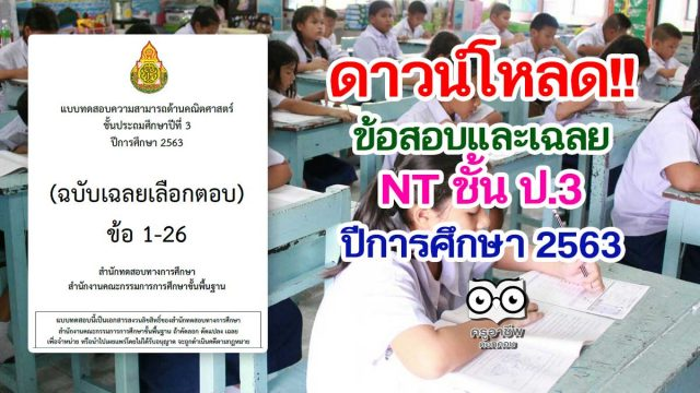 สทศ.สพฐ.เผยแพร่ข้อสอบและเฉลย NT ป.3 การประเมินคุณภาพผู้เรียน (NT) ชั้นประถมศึกษาปีที่ 3 ปีการศึกษา 2563
