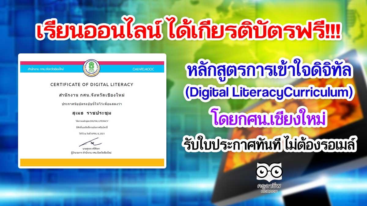 เรียนออนไลน์ ได้เกียรติบัตรฟรี หลักสูตรการเข้าใจดิจิทัล (Digital LiteracyCurriculum) โดยกศน.เชียงใหม่
