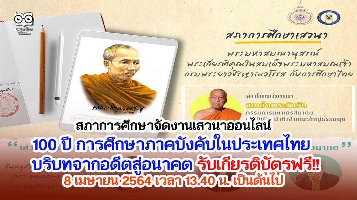 สภาการศึกษาจัดเสวนาออนไลน์ OEC FORUM 2021 ครั้งที่ 3 100 ปี การศึกษาภาคบังคับในประเทศไทย : บริบทจากอดีตสู่อนาคต รับเกียรติบัตรฟรี!! 8 เมษายน 2564 เวลา 13.40 น. เป็นต้นไป