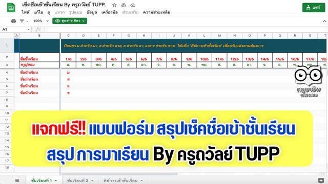 แจกฟรี!! แบบฟอร์มการสรุปเช็คชื่อเข้าชั้นเรียน สรุป การมาเรียน By ครูถวัลย์ TUPP