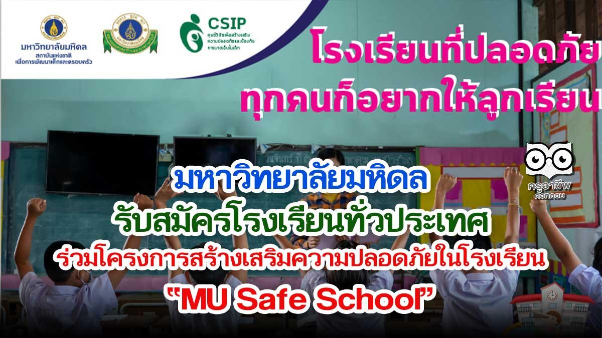 มหาวิทยาลัยมหิดล รับสมัครโรงเรียนทั่วประเทศ ร่วมโครงการสร้างเสริมความปลอดภัยในโรงเรียน MU Safe School
