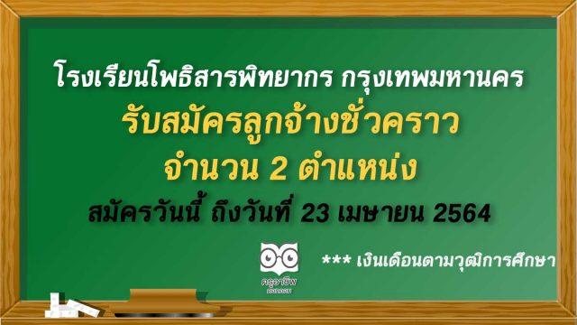 โรงเรียนโพธิสารพิทยากร กรุงเทพมหานคร รับสมัครลูกจ้างชั่วคราว จำนวน 2 ตำแหน่ง สมัครวันนี้ ถึงวันที่ 23 เมษายน 2564