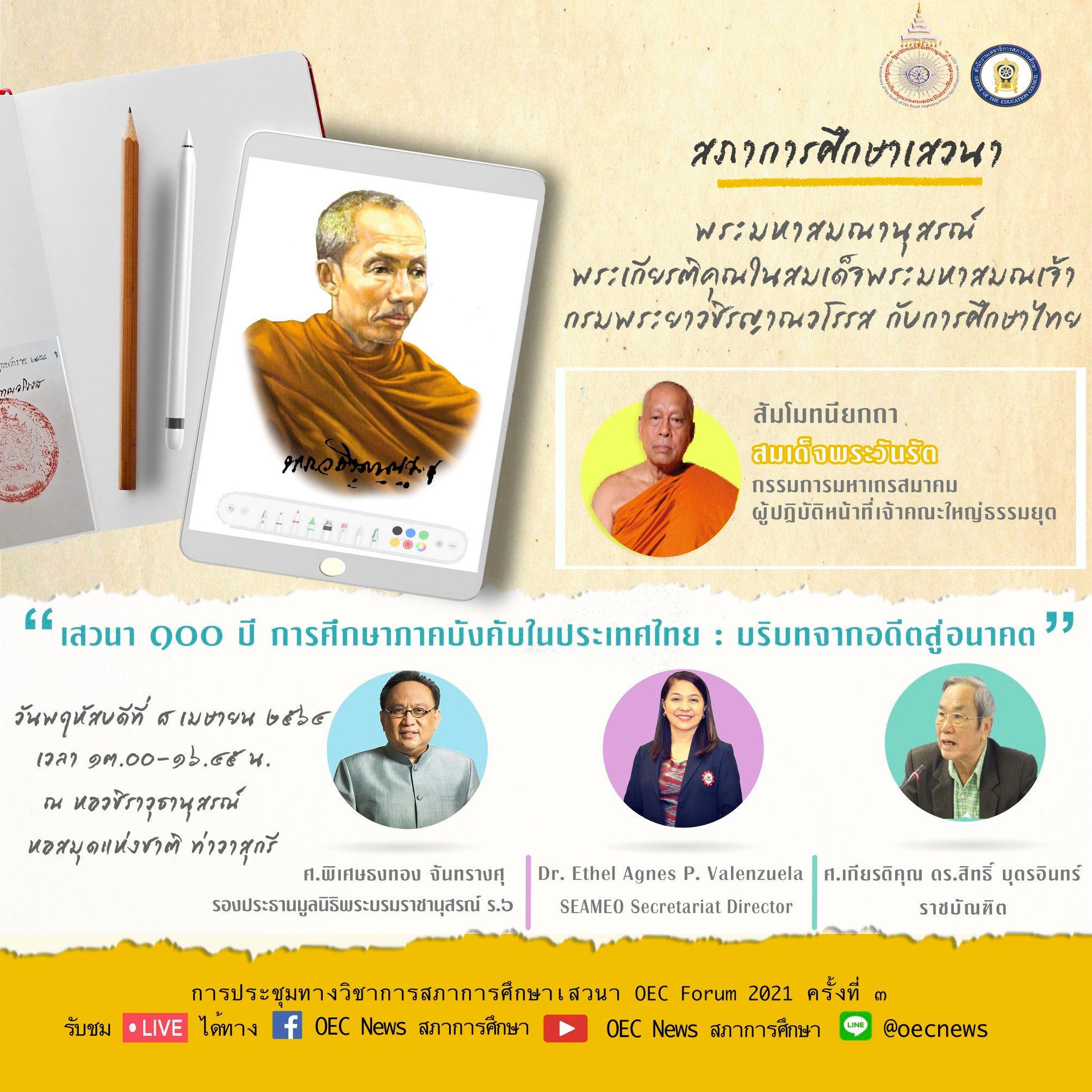 สภาการศึกษาจัดเสวนาออนไลน์ OEC FORUM 2021 ครั้งที่ 3 100 ปี การศึกษาภาคบังคับในประเทศไทย : บริบทจากอดีตสู่อนาคต รับเกียรติบัตรฟรี!!