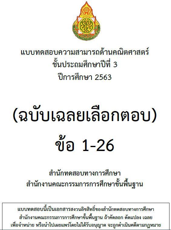 สทศ.เผยแพร่ข้อสอบและเฉลย NT ป.3 การประเมินคุณภาพผู้เรียน (NT) ชั้นประถมศึกษาปีที่ 3 ปีการศึกษา 2563