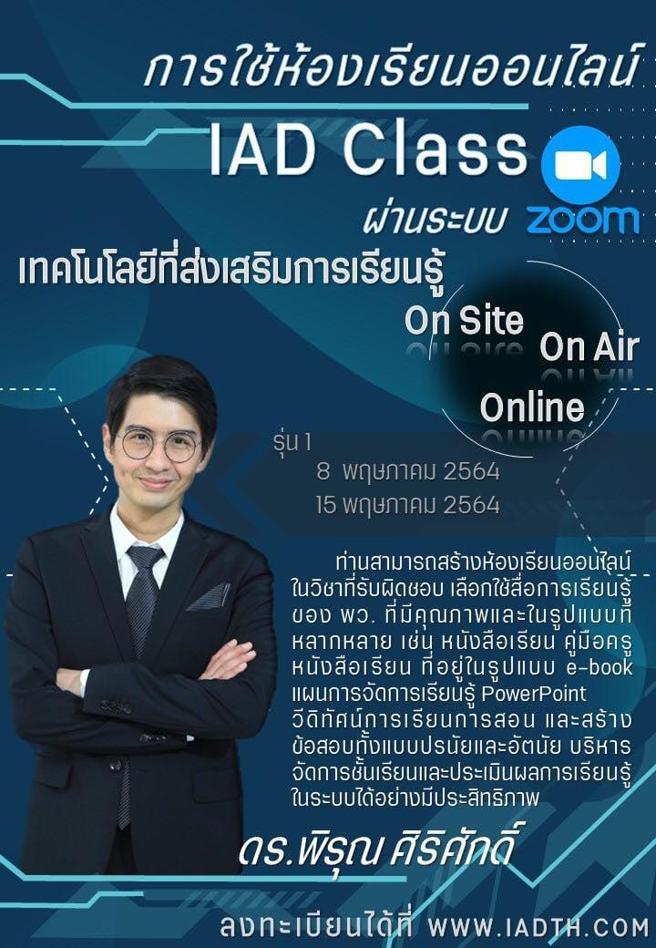 พว.จัดอบรมออนไลน์สำหรับครู เรื่อง การใช้ห้องเรียนออนไลน์ IAD Class 2 รุ่น วันที่ 8 พฤษภาคม และ วันที่ 15 พฤษภาคม 2564 อบรมฟรี!!