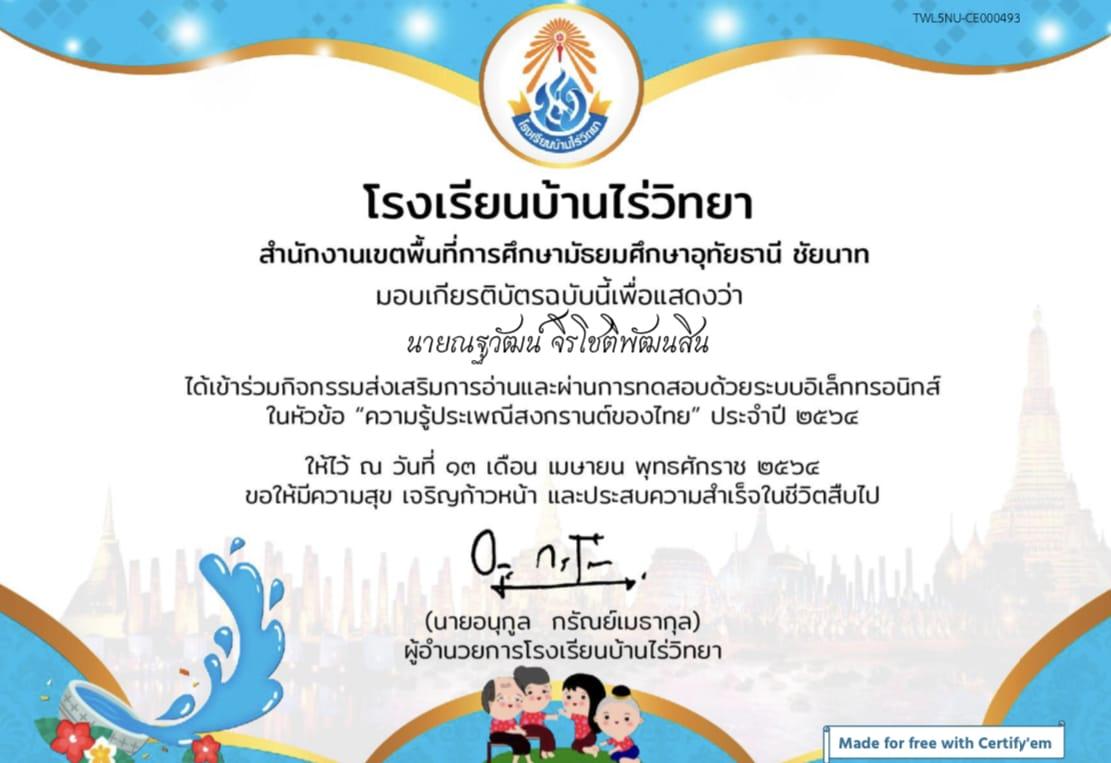แบบทดสอบออนไลน์ ความรู้ประเพณีสงกรานต์ของไทย ผ่านเกณฑ์ รับเกียรติบัตรทางอีเมลล์ โดยโรงเรียนบ้านไร่วิทยา