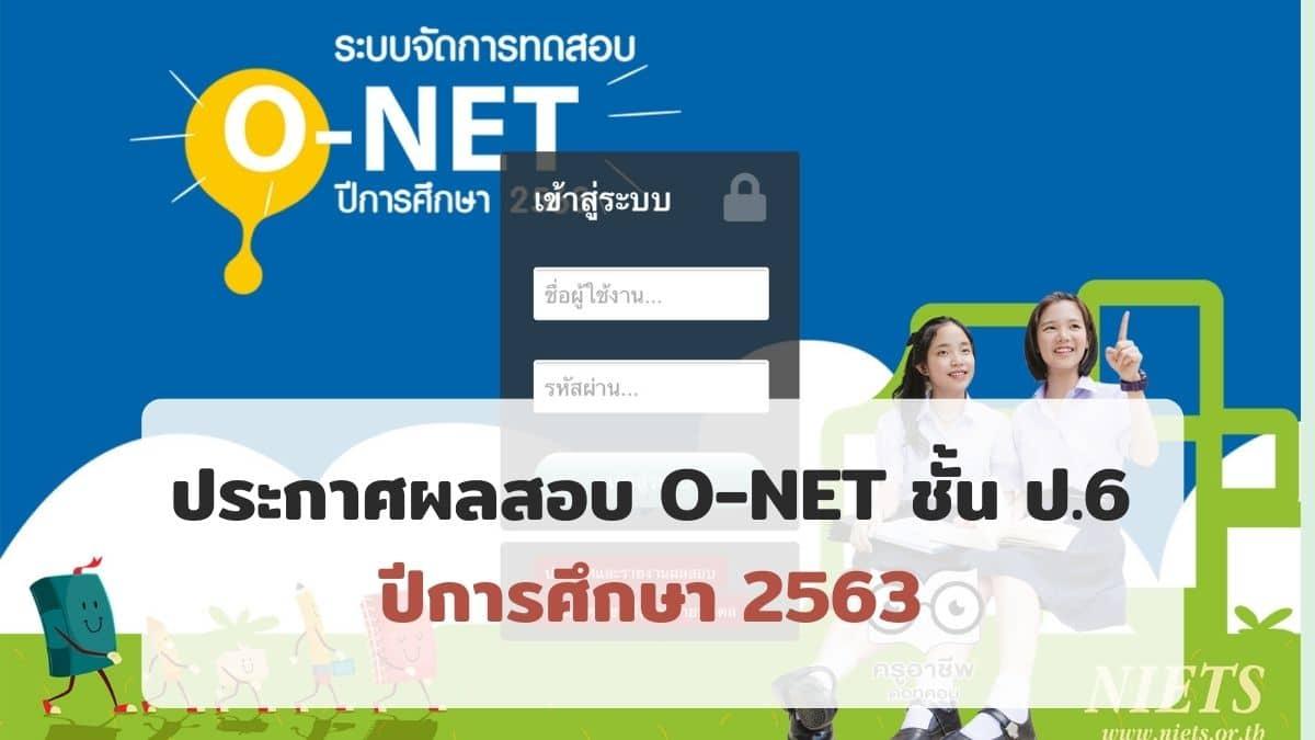 สทศ.ประกาศผลสอบ O-NET ชั้น ป.6 ปีการศึกษา 2563 - ครูอาชีพดอทอคม