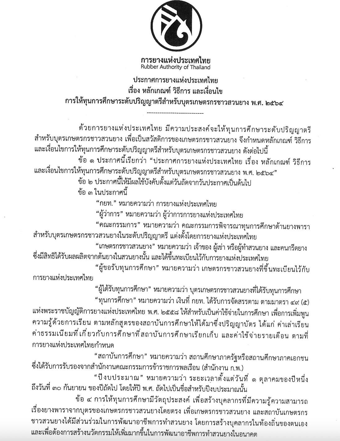 กยท. มอบทุนการศึกษา บุตรเกษตรกรชาวสวนยาง ปีที่ 2 พ.ศ. 2564