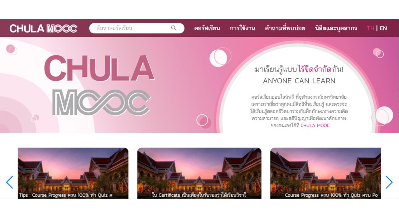 เข้าเว็บไซต์ mooc.chula.ac.th