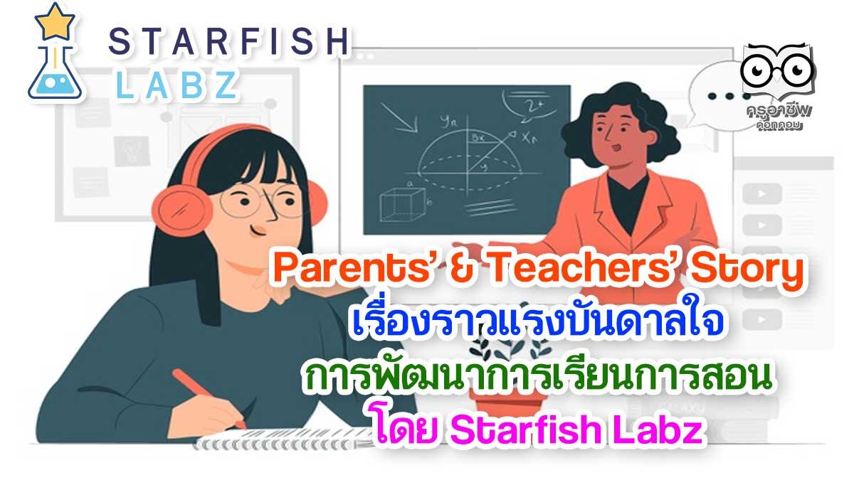 ครูห้ามพลาด!! แนะนำ Parents' & Teachers' Story แชร์เรื่องราว และประสบการณ์ของคุณครู โดย Starfish Labz