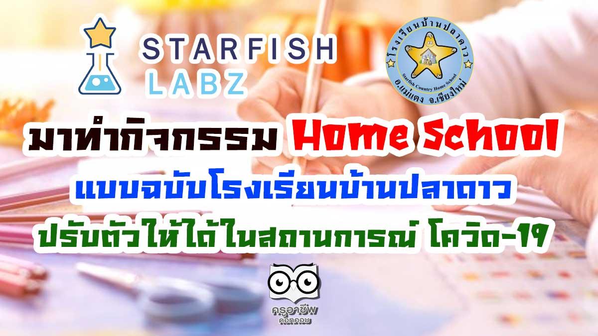 ทำความรู้จัก Home School ในแบบฉบับโรงเรียนบ้านปลาดาว ปรับตัวให้ได้ในสถานการณ์ โควิด-19