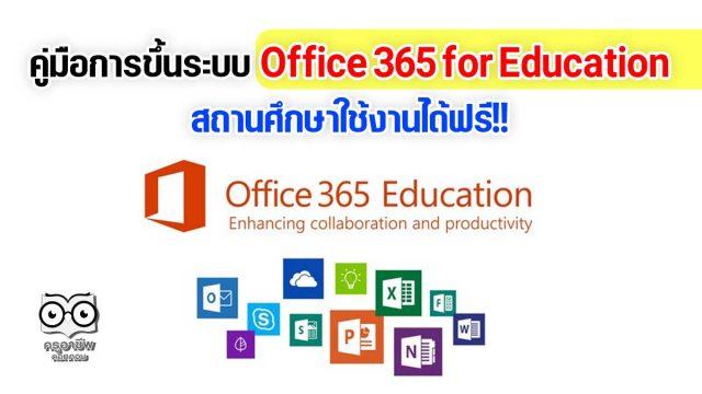 คู่มือการขึ้นระบบ Office 365 for Education สถานศึกษาใช้งานได้ฟรี!!