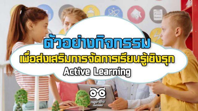 ตัวอย่างกิจกรรม เพื่อส่งเสริมการจัดการเรียนรู้เชิงรุก Active Learning