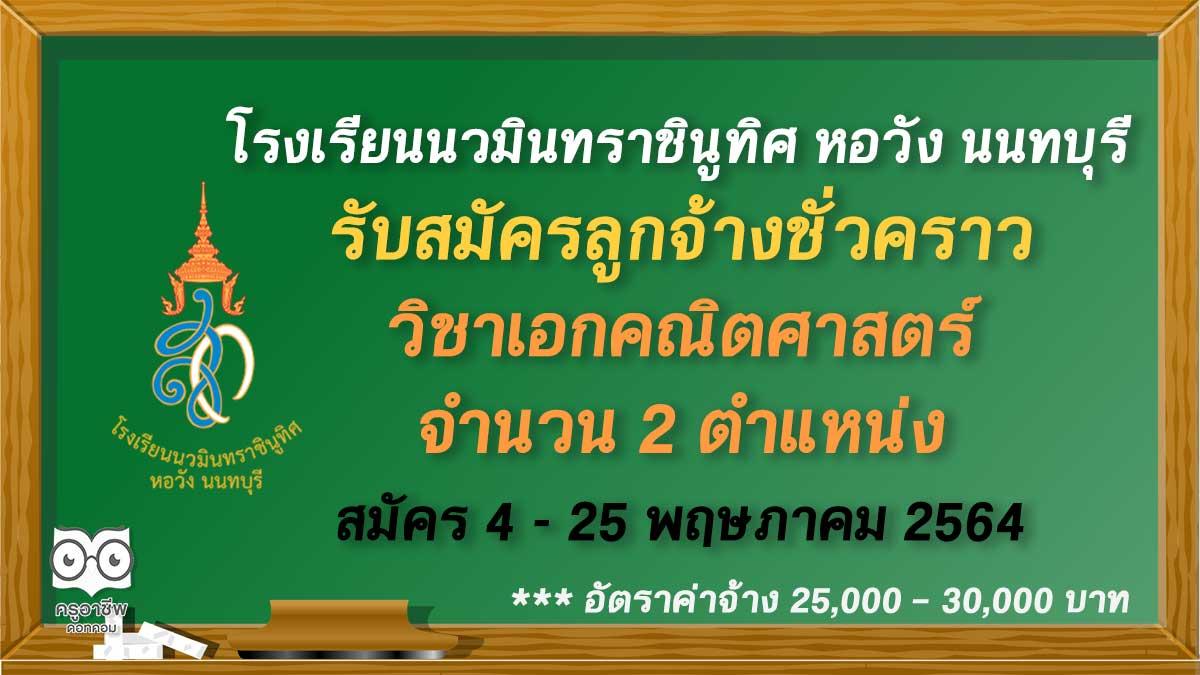 โรงเรียนนวมินทราชินูทิศ หอวัง นนทบุรี รับสมัครลูกจ้างชั่วคราว (วิทยากรประจำโครงการห้องเรียนพิเศษ) วิชาเอกคณิตศาสตร์ จำนวน 2 อัตรา รับสมัคร 4 - 25 พฤษภาคม 2564