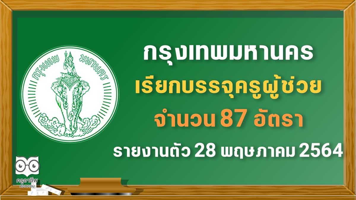 กทม.เรียกบรรจุครูผู้ช่วย จำนวน 87 อัตรา รายงานตัว 28 พฤษภาคม 2564