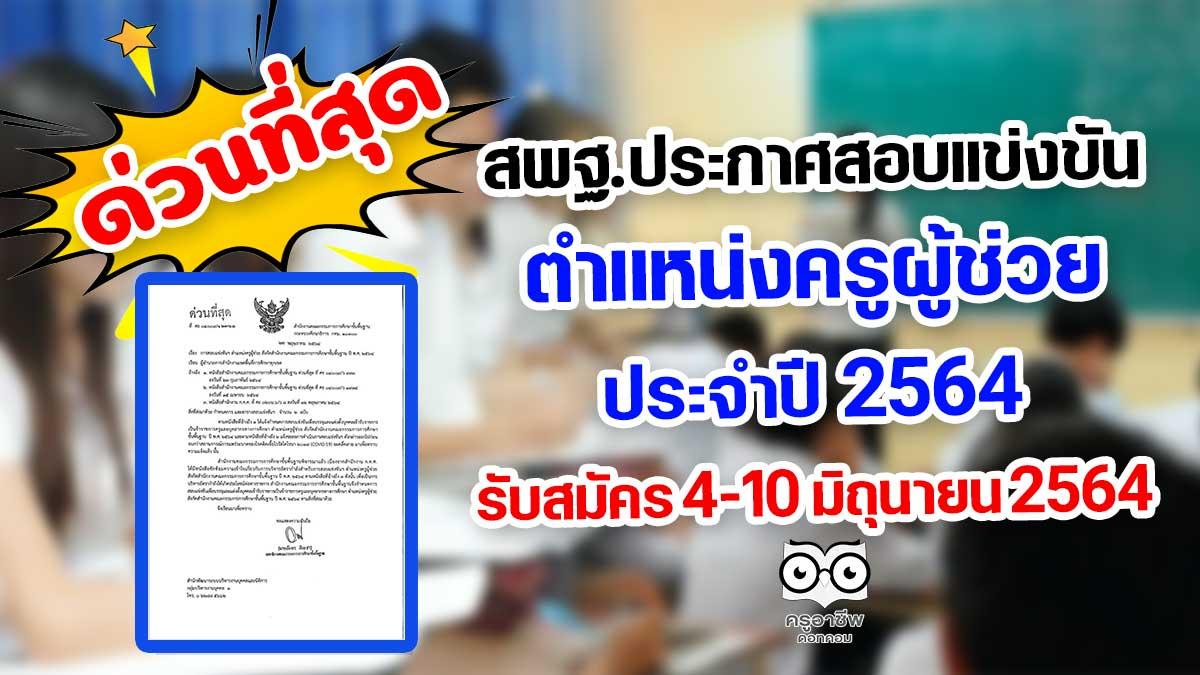 สพฐ.ประกาศสอบเเข่งขันครูผู้ช่วย 2564 รับสมัคร 4-10 มิถุนายน 2564