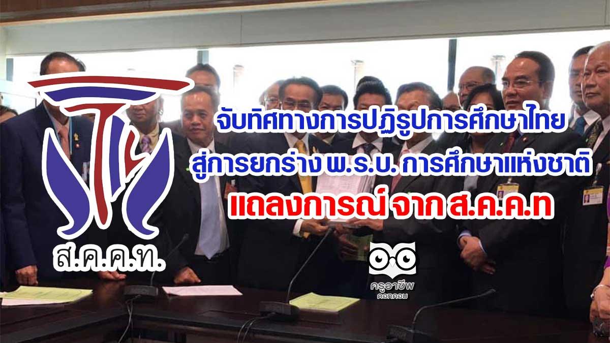 จับทิศทางการปฏิรูปการศึกษาไทยสู่การยกร่าง พ.ร.บ. การศึกษาแห่งชาติ แถลงการณ์ จาก ส.ค.ค.ท
