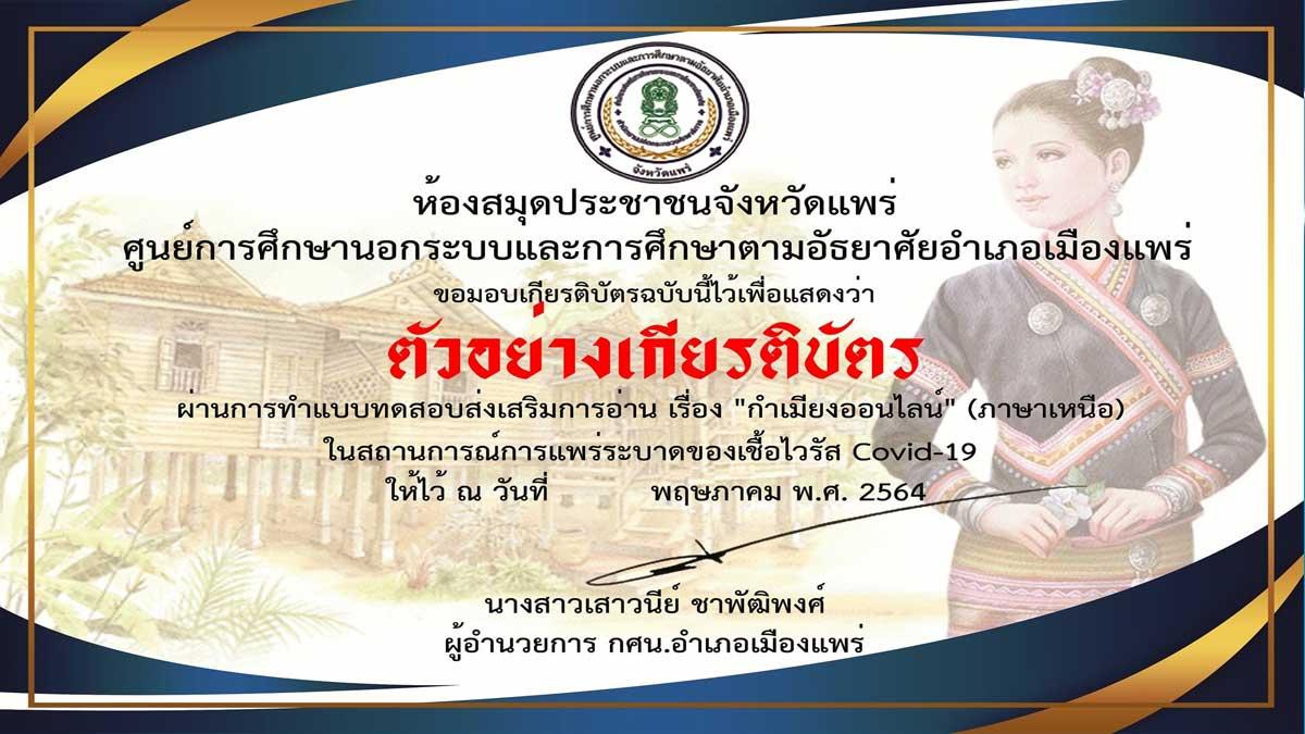 แบบทดสอบออนไลน์ เรื่อง กำเมียงออนไลน์ (ภาษาเหนือ) ผ่านเกณฑ์ รับเกียรติบัตรทางอีเมล์ โดย ห้องสมุดประชาชนจังหวัดแพร่